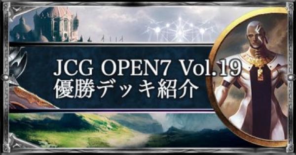 JCG OPEN7 Vol.19 ローテ大会優勝者デッキ紹介
