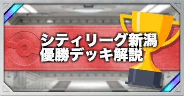 ポケモンカード優勝デッキ