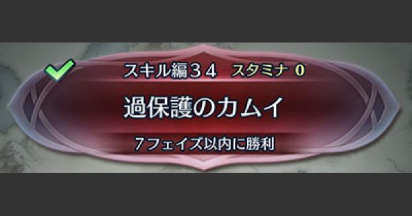 クイズマップ(スキル編34)「過保護のカムイ」の攻略手順