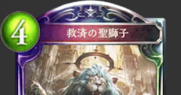 救済の聖獅子の評価と採用デッキ