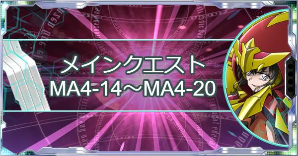 メインクエスト攻略(MA4-14〜MA4-20)