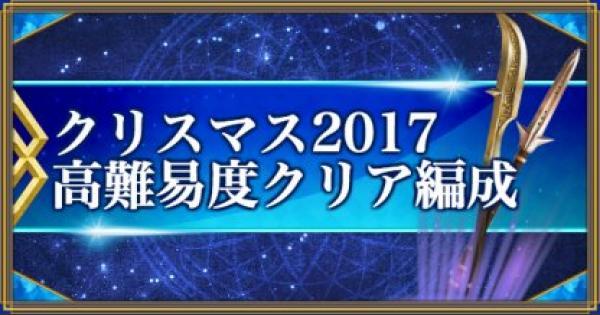 復刻クリスマス2017高難易度のクリア編成/パーティまとめ