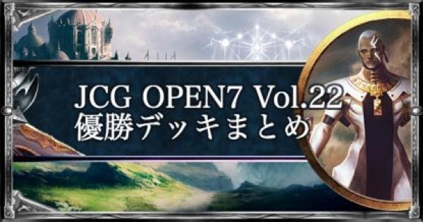 JCG OPEN7 Vol.22 ローテ大会優勝者デッキ紹介