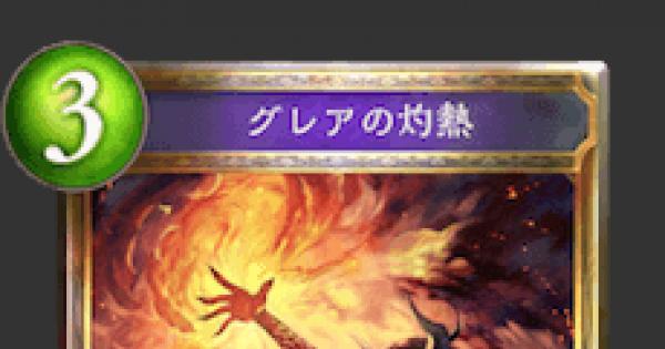 グレアの灼熱の情報