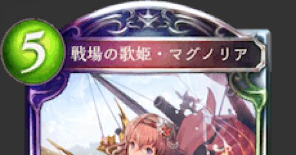 戦場の歌姫・マグノリアの評価と採用デッキ