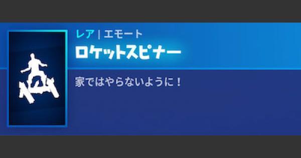エモート「ロケットスピナー」の情報