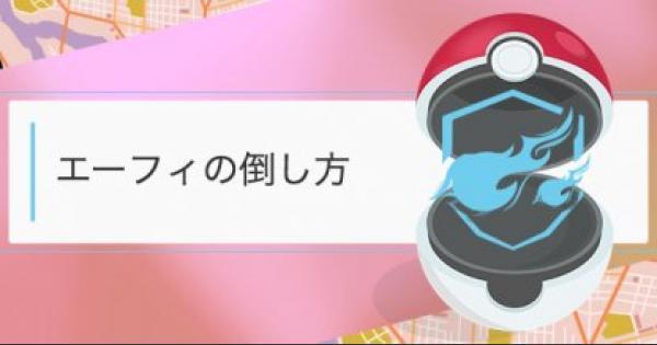 Go エーフィ ポケモン
