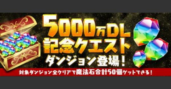 5000万DL記念クエスト2レベル43のノーコン攻略パーティ