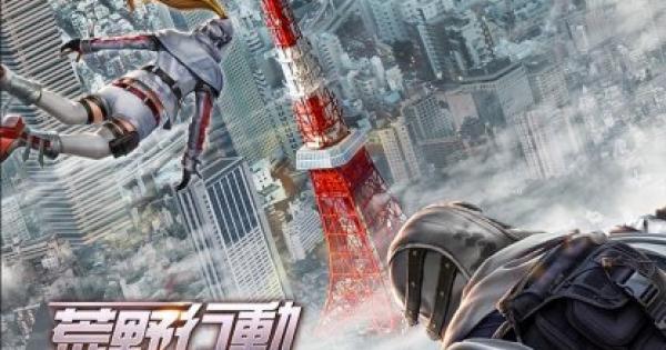 新マップ「東京決戦」実装!新要素まとめ【11/29】