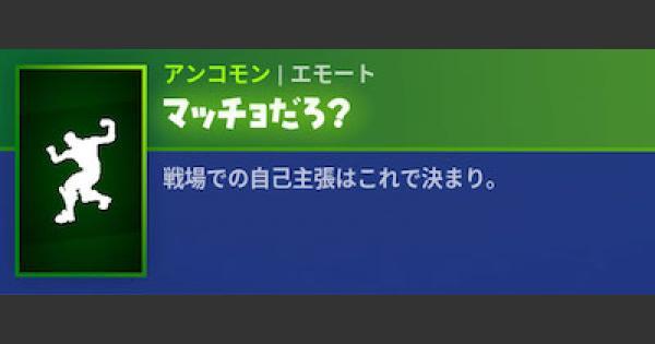 エモート「マッチョだろ?」の情報