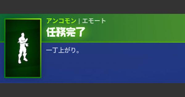 エモート「任務完了」の情報