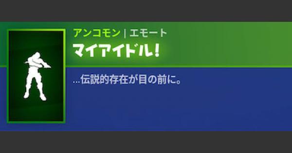 エモート「マイアイドル!」の情報