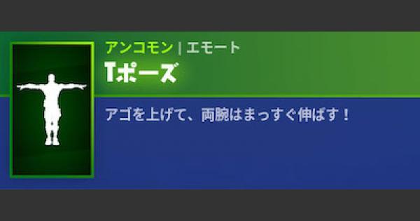 エモート「Tポーズ」の情報
