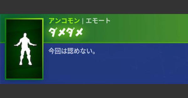 エモート「ダメダメ」の情報
