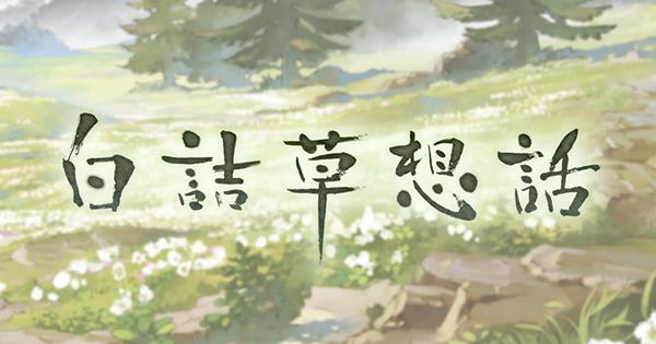 『白詰草想話』攻略/報酬まとめ|11月末イベント