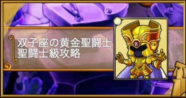 双子座の黄金聖闘士聖闘士級攻略|黄金十二宮