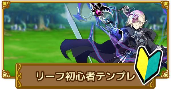 リーフ/魔導剣士の初心者テンプレ