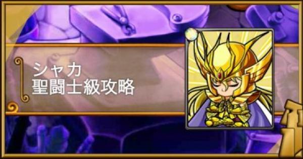シャカ聖闘士級攻略|黄金十二宮