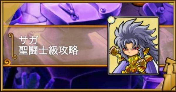 サガ聖闘士級攻略|黄金十二宮