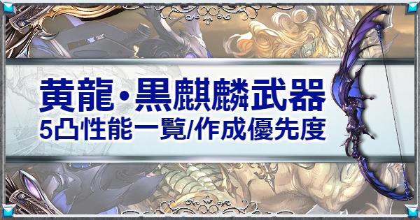 黄龍・黒麒麟武器の5凸性能一覧/作成優先度まとめ