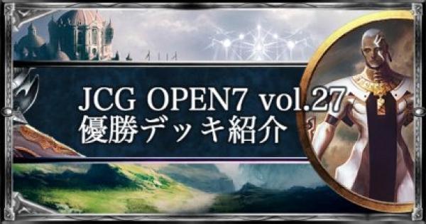 JCG OPEN7 Vol.27 アンリミ大会優勝デッキ紹介