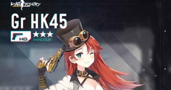 Gr HK45のスキル性能と製造レシピ