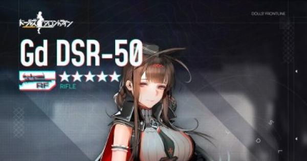 Gd DSR-50の評価/レシピと製造時間