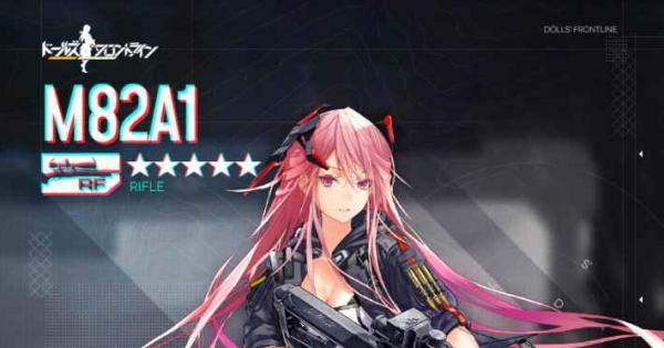 M82A1の評価/レシピと製造時間