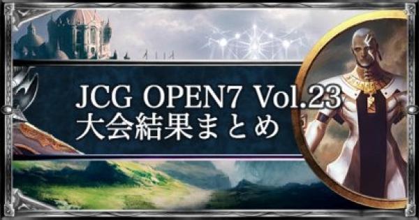 JCG OPEN7 Vol.23 ローテ大会の結果まとめ
