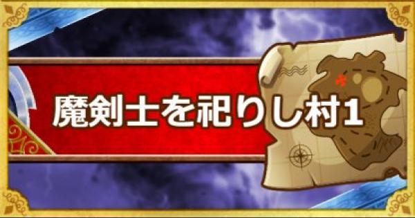 「魔剣士を祀りし村1」攻略!6ラウンド以下でクリアする方法!