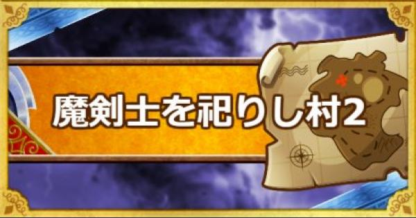 「魔剣士を祀りし村2」攻略!5体以下のクリア方法!