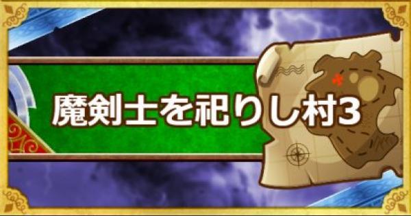 「魔剣士を祀りし村3」攻略!サタンヘルムを入手しよう!