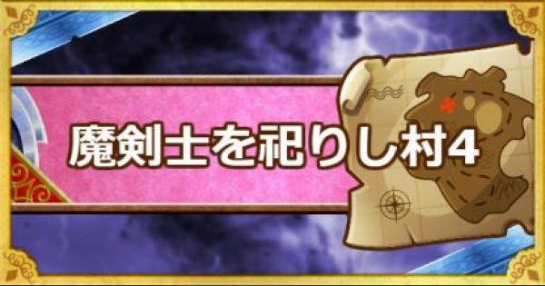 「魔剣士を祀りし村4」攻略!サタン強化のヘルムを入手!
