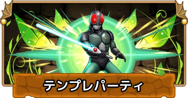 RXのテンプレパーティ(RXパ)