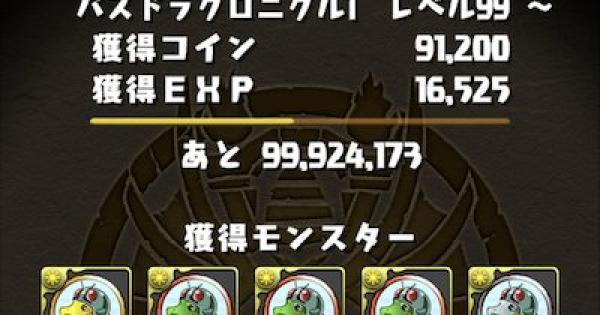 仮面ライダーコラボダンジョン(昭和Ver.)の攻略と周回