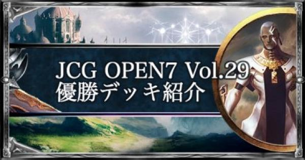 JCG OPEN7 Vol.29 ローテ大会優勝者デッキ紹介