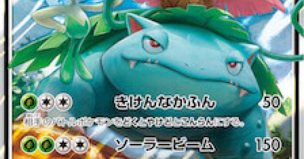 セレビィ&フシギバナGX(SM9)のカード情報
