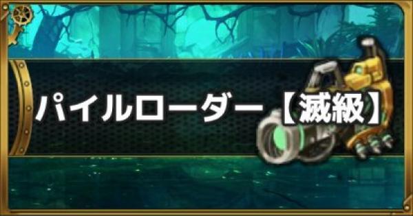 パイルローダー【滅級】攻略と適正キャラ