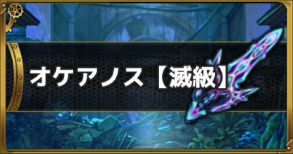 オケアノス【滅級】攻略と適正キャラ