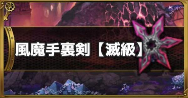 風魔手裏剣【滅級】攻略と適正キャラ