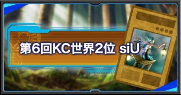 第6回KCカップ世界2位siUさん大特集!