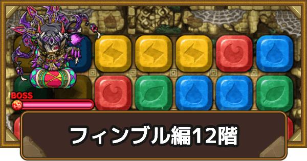 フィンブル編12階攻略|タワポコ