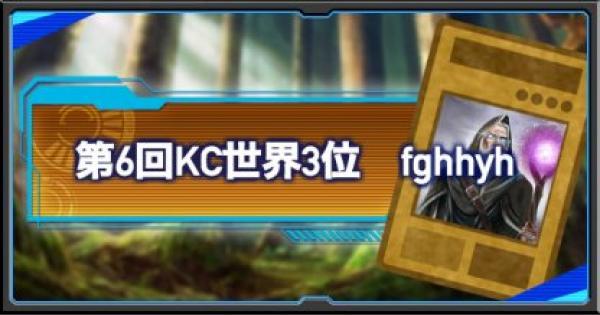第6回KCカップ世界3位fghhyhさん大特集!
