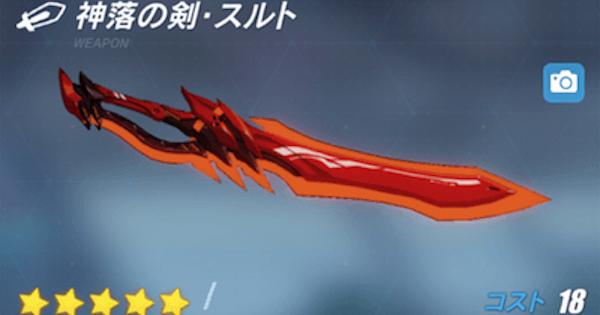 神落の剣・スルトの評価と装備おすすめキャラ