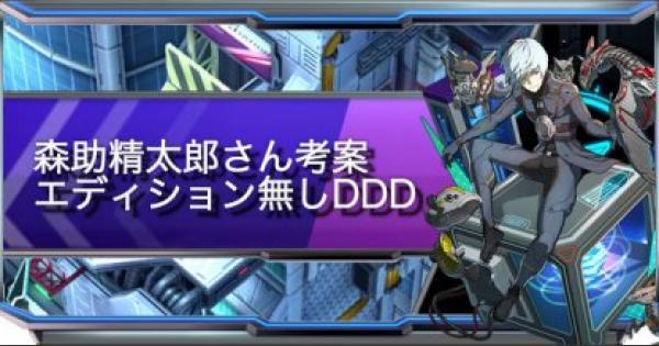 森助精太郎さん考案:エディション無しDDDデッキ