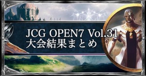 JCG OPEN7 Vol.31 ローテ大会の結果まとめ