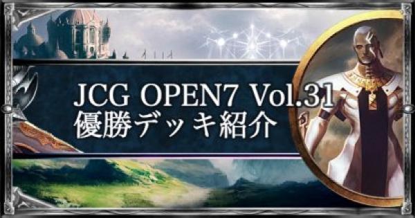 JCG OPEN7 Vol.31 ローテ大会優勝者デッキ紹介