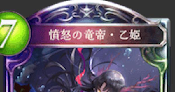 憤怒の竜帝・乙姫の評価と採用デッキ