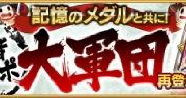 武者キノポ大軍団!-5-の攻略