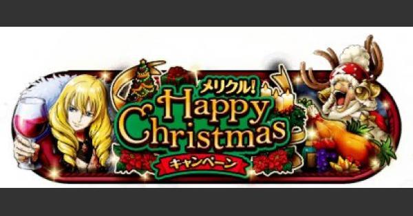メリクル!ハッピークリスマスキャンペーン